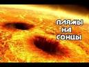 VLogos 7 Плямы на Сонцы