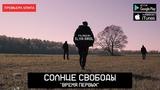 Солнце Свободы Руставели, Ян Sun, White Hot Ice