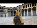 Мечеть Омейядов Сирия Дамаск