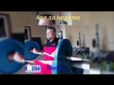 Четвертая силовая тренировка за неделю