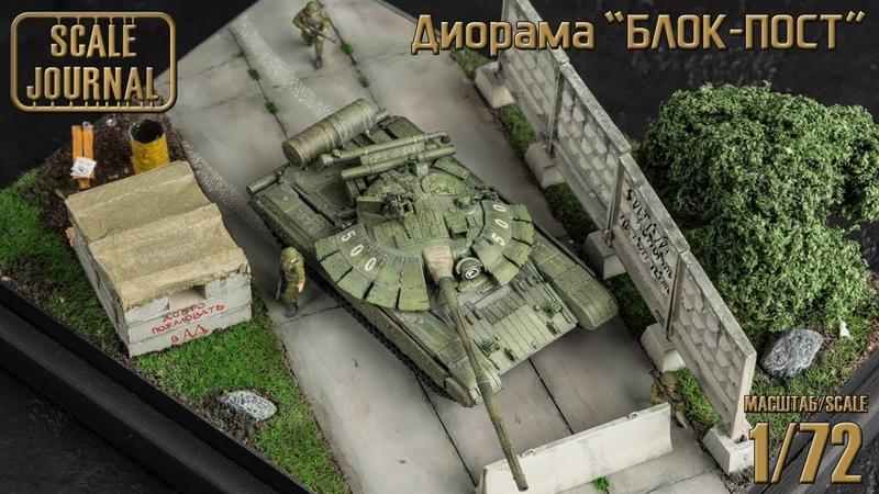 "Диорама ""БЛОК-ПОСТ"", масштаб 1/72"