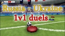 Duels Russia - Ukraine (Ball 3D)