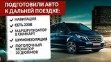 Дооснащение Mercedes-Benz V-klasse