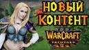 Мнение: новый контент в Warcraft 3 Reforged