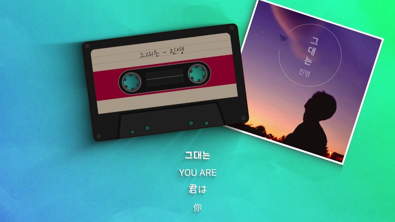 '그대는' 다국어가사 비디오 / 'You are' LYRICS Video