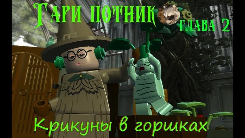 LEGO Harry Potter Years 1 4 2 глава 2 часть крикуны в горшках
