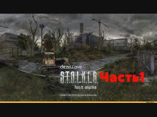 сталкер lost alpha dc 1.4007