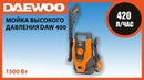 Мойка высокого давления Daewoo DAW 400 | High Pressure Washer Daewoo DAW 400 Review