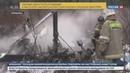 Новости на Россия 24 • Экипаж вертолета рухнувшего в Хабаровске выполнял учебный полет