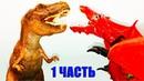 История про Дракона и Велуха - Часть 1 Динозавры на грани вымирания. Авторская сказка для детей