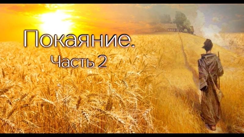 Покаяние. Часть 2. Раскаяние. Тест первый. Обращение Владык к народу России.