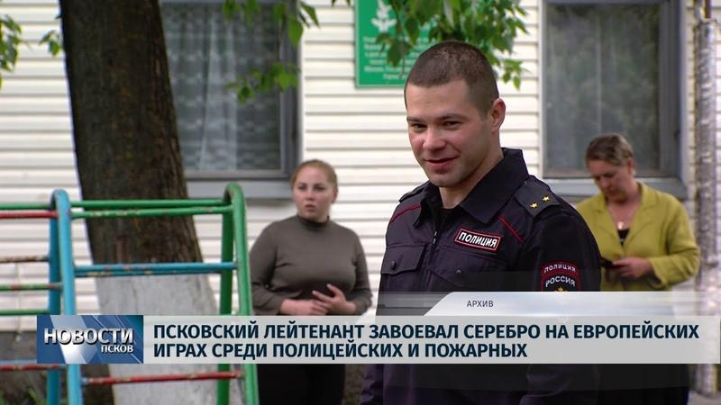 Новости Псков 16.10.2018 Пскович завоевал серебро на европейских играх среди спасателей