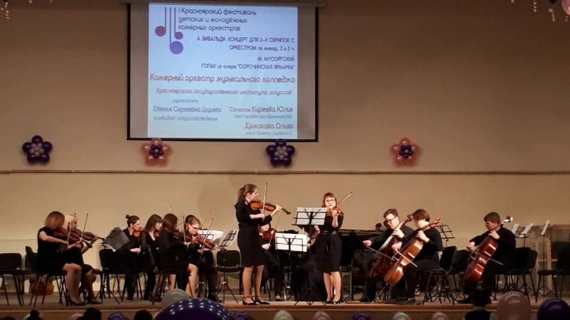 Вивальди концерт для 2-х скрипок с оркестром ля минор, 2 и 3 ч. Мусоргский Гопак из оперы