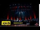 КИНО - Кончится лето (Юрий Каспарян и Президентский оркестр РБ) 16.10.14 Минск