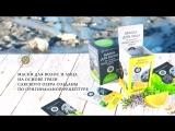 Крымская косметика- грязевые маски для волос и лица от ТМ Мануфактура ДОМ ПРИРОДЫ