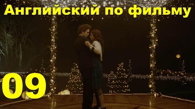 Английский по фильмам - Сумерки - 09 (текст, перевод, транскрипция)