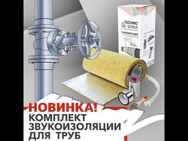 Самая эффективная шумоизоляция канализационных стояков Techno Sonusbrigada1.lv