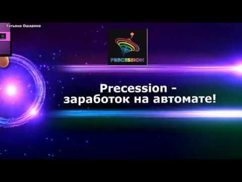Precession зарабатывай на автомате МОЙ СКАЙП live9fea413a5af3379a Nina 79225325808