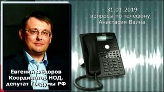 РадиоНОД: Задержание в Совете Федерации. Комментарии Евгения Федорова 31.01.19