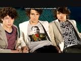 «Jonas Brothers» под музыку Братья Джонас - L.A. baby. Picrolla