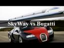 Эффективность SkyWay vs Bugatti