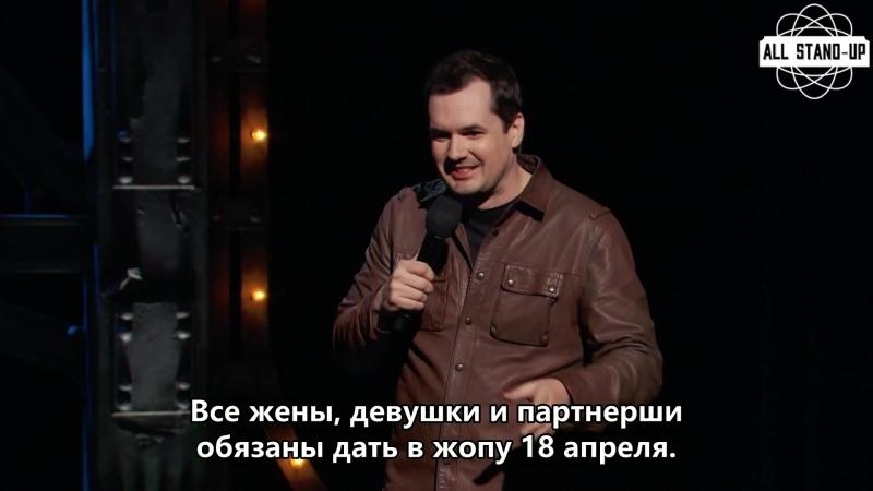 Jim Jefferies / Джим Джефферис: 18 апреля (2014) Субтитры