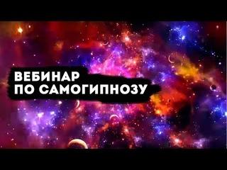Вебинар по самогипнозу онлайн 4-5-6 декабря в 20:00 по МСК