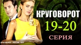 Круговорот 19-20 серия  Русские сериалы 2017 #анонс Наше кино