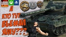КТО ТУТ ВЪ@БАЛ ЯМУ Привет картоделам. World Of Tanks Console WOT XBOX PS4