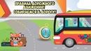 Правила Дорожного Движения для детей. Учим стороны Света. Развивающий Мультик про машинки