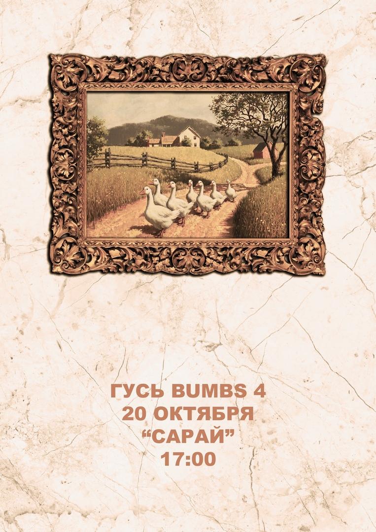Афиша Ростов-на-Дону Гусь Bumbs 4