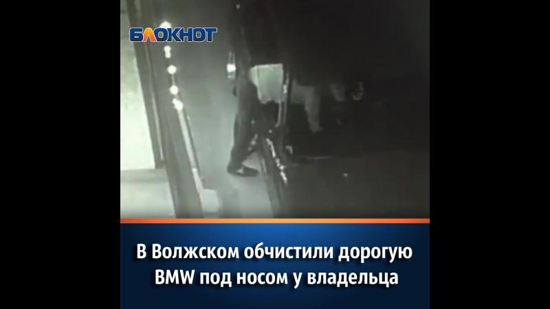 В Волжском обчистили дорогую BMW под носом у владельца