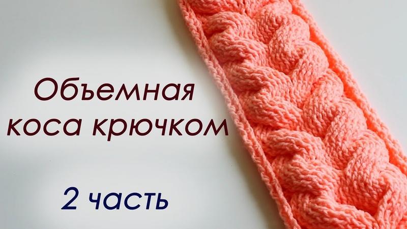 ОБЪЕМНАЯ КОСА КРЮЧКОМ 2 часть