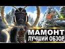 Мамонт Mammoth в АРК Лучший обзор приручение разведение и способности в ark