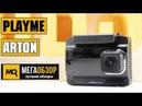 Playme ARTON обзор видеорегистратора