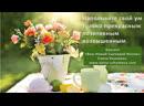 Наполняйте свой ум только прекрасным позитивным возвышенным Елена Ушанкова Коучинг Ваш Новый Сценарий Жизни