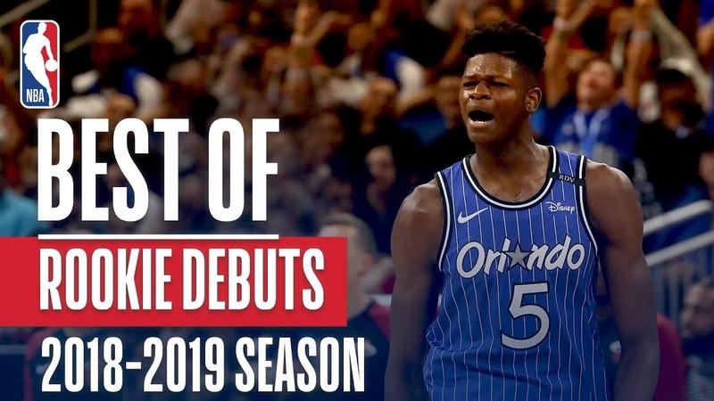 НБА. Лучшие моменты новичков в их дебютных играх сезона 2018/19