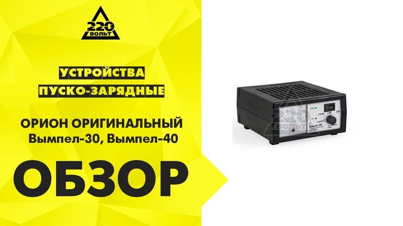 Обзор Зарядные устройства ОРИОН ОРИГИНАЛЬНЫЙ Вымпел 30, Вымпел 40
