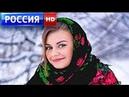 Фильмы мелодрамы 2015 2016 русские HD 720 Кино Я подарю тебе любовь Новый русский фильм