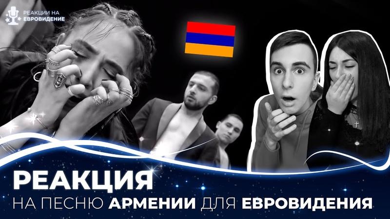Srbuk Walking Out РЕАКЦИЯ Армения на конкурсе Евровидение 2019 Eurovision 2019 Armenia