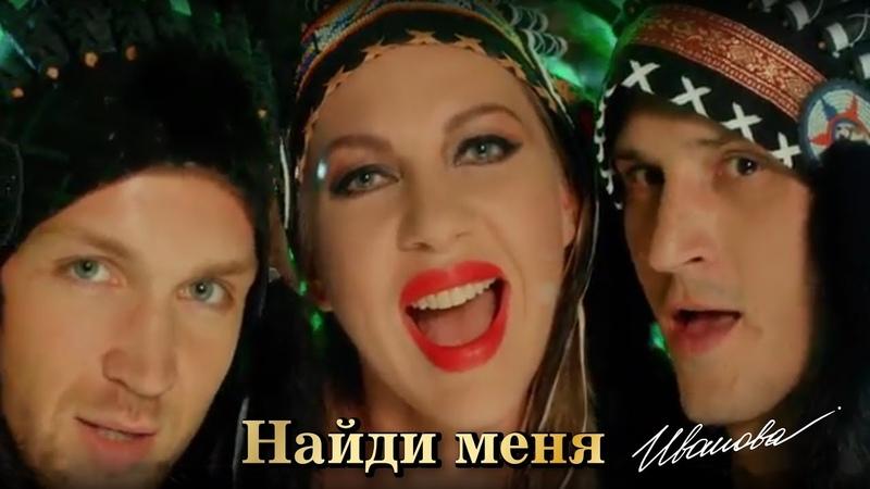 ПРЕМЬЕРА КЛИПА 2018! Найди меня - Наталия Иванова (Official Video)