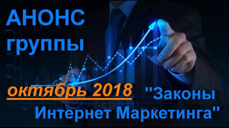 Анонс группы Интернет маркетинг Октябрь 2018