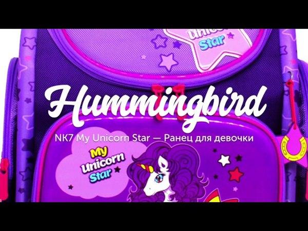 Ранец для девочки Hummingbird NK7 My Unicorn Star
