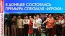 Донецкий театр показал «Игроков» по Н. Гоголю. 17.06.2018, Панорама недели