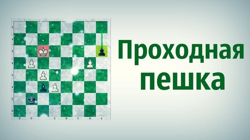 Эндшпиль Шахматы\ Проходная пешка