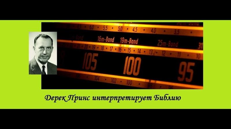 085.Дерек Принс интерпретирует Библию - Нуждается ли ваш язык в исцелении?(1)