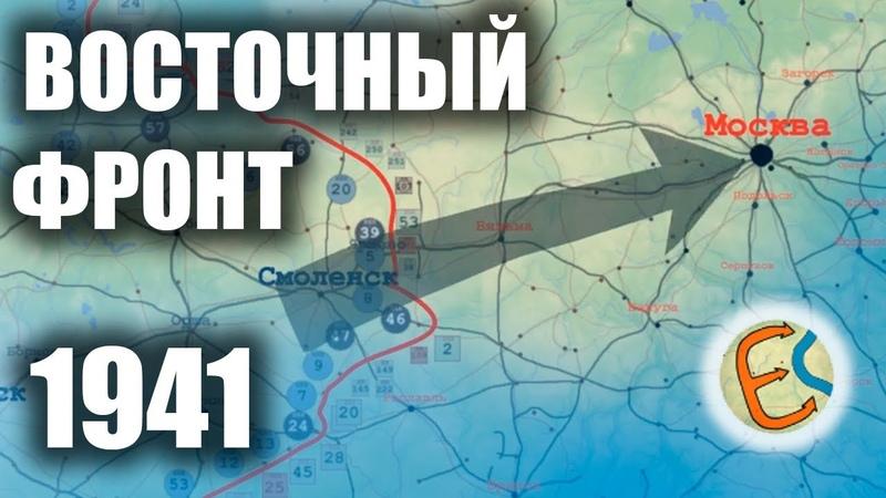Великая Отечественная война 1941 - анимация