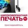 Широкоформатная печать – Москва. За 1 день!