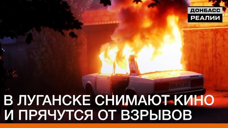 🇺🇦 В Луганске снимают кино и прячутся от взрывов Донбасc Реалии РадіоСвобода смотреть онлайн без регистрации