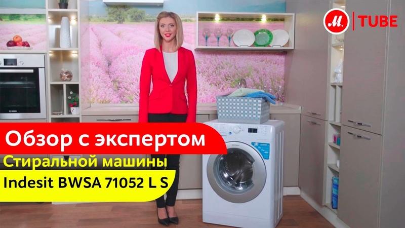 Видеообзор стиральной машины Indesit BWSA 71052 L S с экспертом «М.Видео»